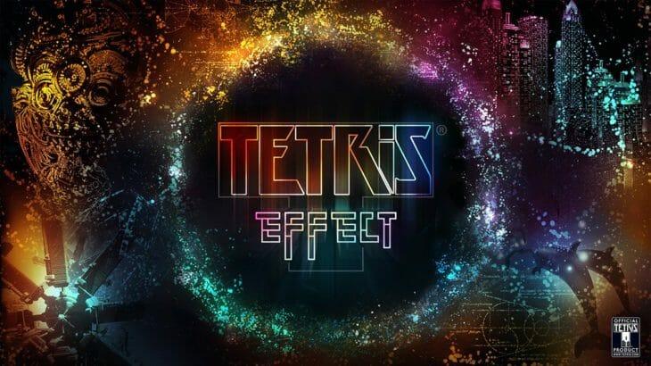 『テトリス エフェクト』の発売日が発表、11月9日にリリース