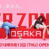「VR ZONE OSAKA」が2018年9月13日オープン!