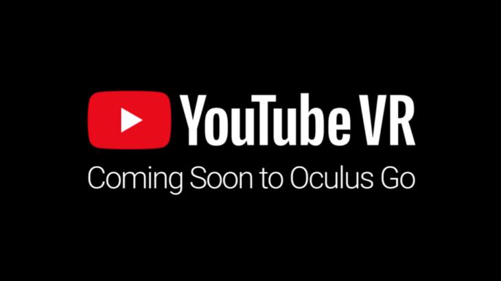 Oculus Goに『YouTube VR』アプリが登場、ますますVRメディアプレーヤーとして進化