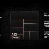 過去最大の性能アップ『A12 Bionic』設計に見るAppleが考えるモバイルの未来