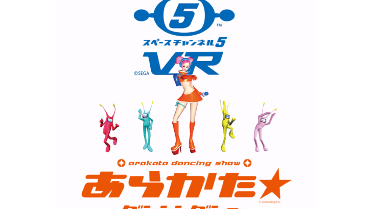 『PS LineUp Tour』にて『スペースチャンネル5 あらかた★ダンシングショー』が発表