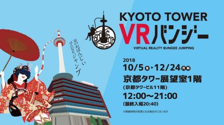 京都タワーからバンジージャンプ!京都タワーで12月24日まで開催中