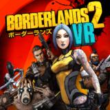 自由にカスタマイズできる武器やアメコミチックな世界観が魅力!PSVR版『ボーダーランズ2 VR』が12月14日に発売、予約受付中