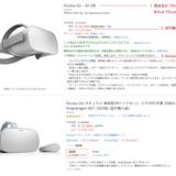 『Oculus Go』がAmazonで公式に販売開始。並行輸入版よりも数千円お得に入手可能