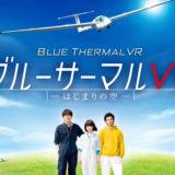 カメラを止めるな!の上田慎一郎氏によるVR初監督作品『ブルーサーマルVR −はじまりの空−』が公開中、全国のネットカフェなどで視聴可能