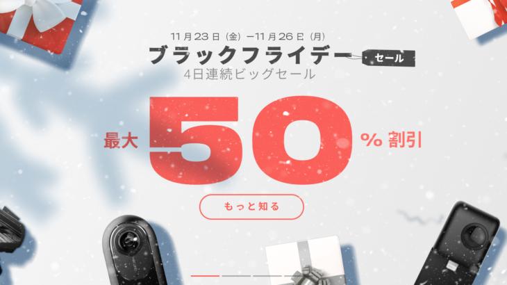 Insta360 ONEが8000円引きなどお得満載!Insta360ストアで11月23日から26日までブラックフライデーセール開催