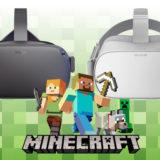 『Minecraft(マインクラフト)』のOculus Go版やOculus Quest版が出る可能性はあるのか、開発責任者の発言などから読み解く