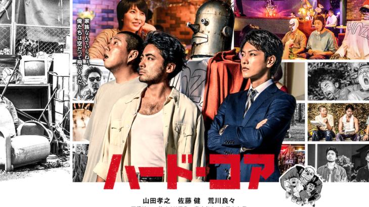 『シアタールームVR』で山田孝之主演映画『ハード・コア』先行試写が決定!