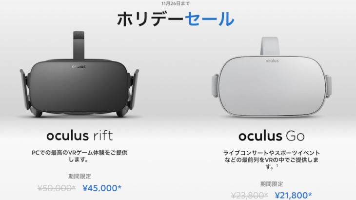 『Oculus Rift』『Oculus Go』がお買い得に。11月26日までホリデーセール開催中