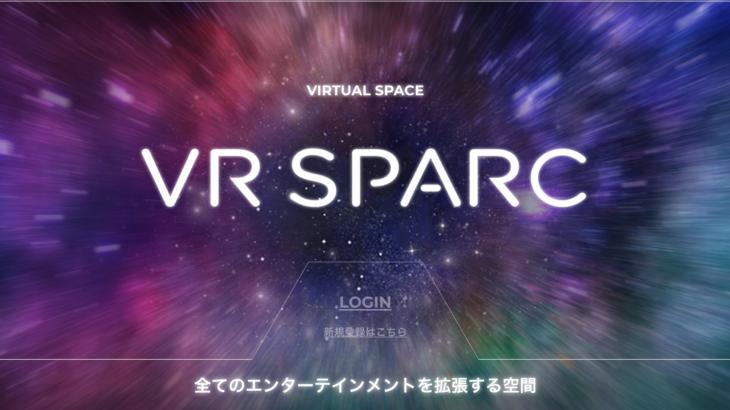 株式会社カヤックが仮想空間プラットフォーム『VR SPARC』を発表、年末にはVTuberによる年越し歌合戦を開催!