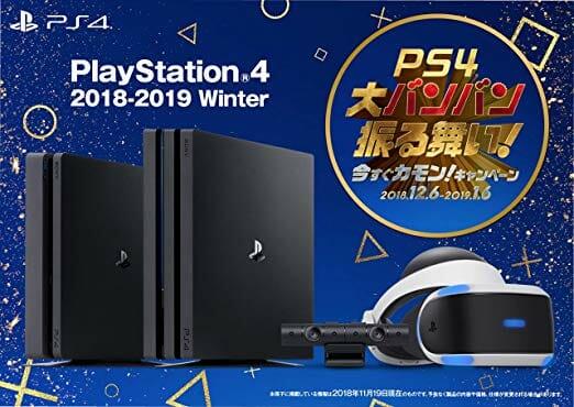 PS4が1000円OFFになるクーポン付き『PlayStation 4 2018-2019 Winter カタログ』がAmazonで無料配信