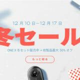 insta360ストアで冬セールが開催、『Insta360 ONE』や『Insta360 Nano S』などがお得