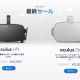 『Oculus Rift』『Oculus Go』がお買い得に。12月23日まで最終セール開催中