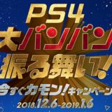 期間限定でPlayStation VRが24,980円に!PS4やPS4Proもお得になる『PlayStation 4 大バンバン振る舞い!今すぐカモン!キャンペーン』開催