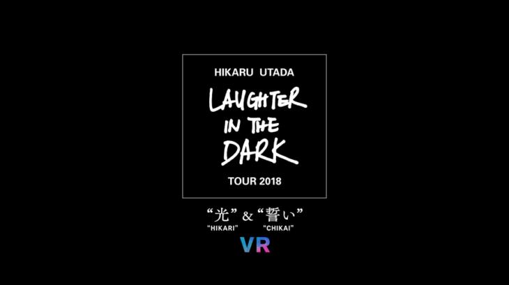 "PSVRで宇多田ヒカルのライブを体感!『Hikaru Utada Laughter in the Dark Tour 2018 – ""光""&""誓い"" – VR』 が12月25日(火)より配信"