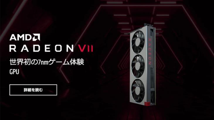 AMDが7nmプロセスの新GPU『Radeon VII』を発表、『GeForce RTX 2080』対抗モデル