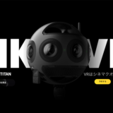 Insta360、11KのVR撮影が可能なプロ向けの 360度カメラ『Insta360 Titan』を発表