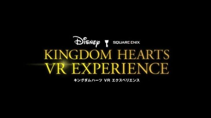 PSVR専用コンテンツ『KINGDOM HEARTS:VR EXPERIENCE(キングダムハーツ:VRエクスペリエンス)』無料配信開始