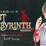2019年注目のVR脱出ゲーム『Last Labyrinth(ラストラビリンス)』とは
