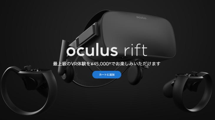 『Oculus Rift』の定価が45,000円に引き下げ、2019年に新型ハードが登場か