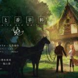 OculusQuest版リリースが決定したVRアニメーション『狼と香辛料』。総額5300万円の支援を集める魅力とは