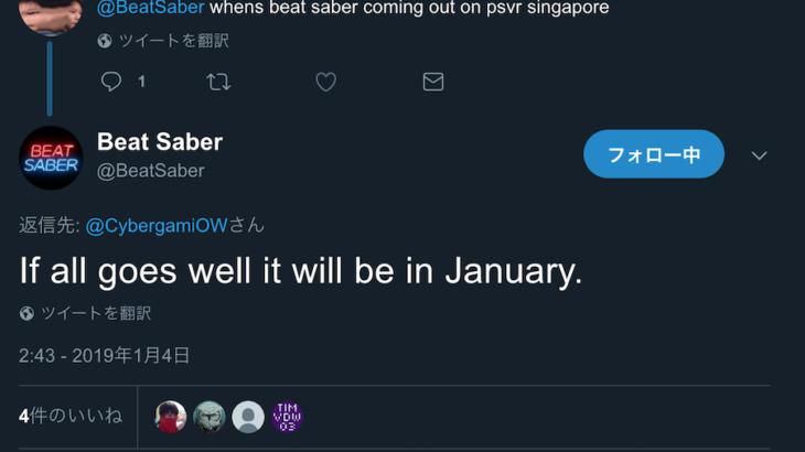 アジア発売が待たれるPSVR版『Beat Saber』。シンガポールでは2019年1月にリリース予定