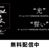 "『Hikaru Utada Laughter in the Dark Tour 2018 – ""光"" & ""誓い"" – VR』の一般配信開始"