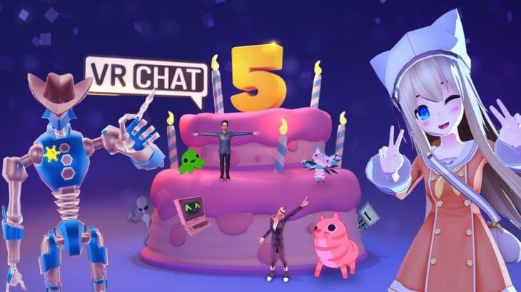 『VR Chat』が5周年、ゲーム内でパーティを開催