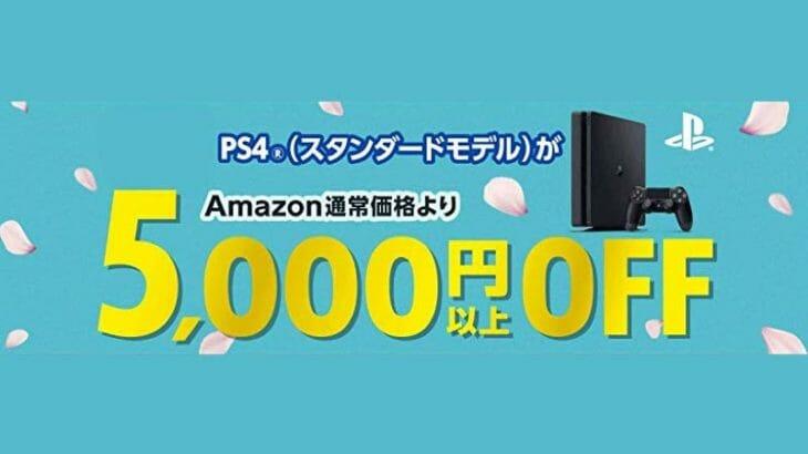 AmazonでPlayStation 4本体が5,000円OFFになる期間限定セールを2019年3月31日まで開催中