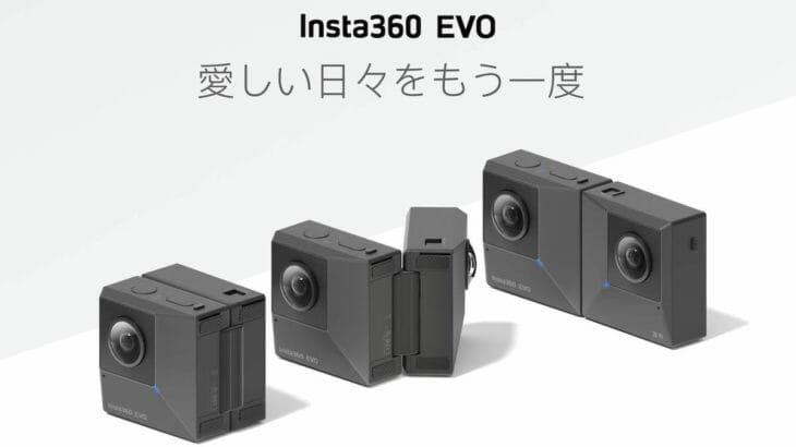 360度撮影&180度3D撮影『Insta 360 EVO』の予約販売開始。Oculus Goと直接接続できるアプリもリリース