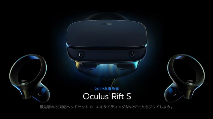 『Oculus Rift S』発表、インサイドアウトトラッキング対応&解像度を向上
