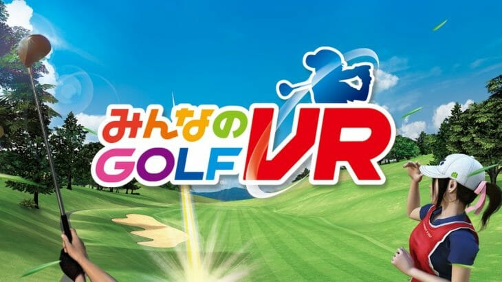 PSVR専用タイトル『みんなのGOLF VR』本日発売