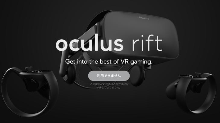 『Oculus Rift』日本での販売終了。後継機『Oculus Rift S』の販売が間近か