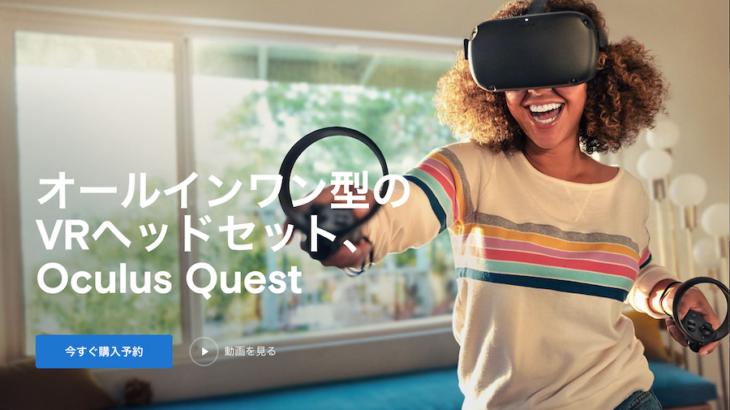 スタンドアローンVR『Oculus Quest』本日発売。先行予約分より順次発送中