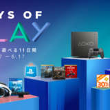 SONY、年に1度のセール『DAYS OF PLAY』開催中。PSVRが5,000円OFF、DL版ソフトも最大90%OFFに。