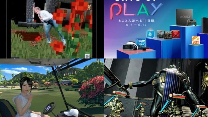 大きく進化したARKit 3が発表、みんなのGOLF VR、ソード・オブ・ガルガンチュアがリリース【VRニュース1週間振り返り】
