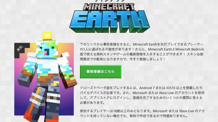 Minecraft Earthのベータ版配信開始、インストール方法を解説