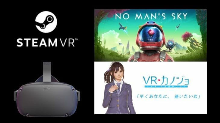 Oculus LinkはSteamVRゲームにも対応