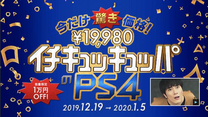 PS4が1万円引きの19,980円・PSVRも3万円お得なバリューパックを発売、プレステの年末セールが開始