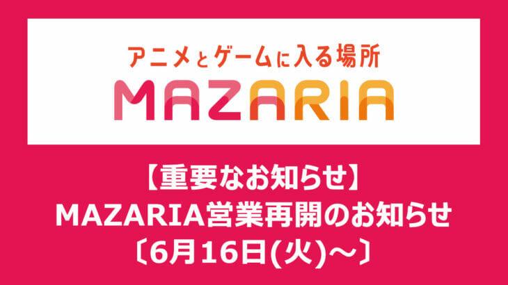 MAZARIAが営業再開へ。6月16日(火)から