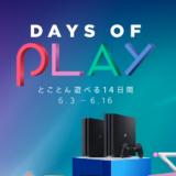 PSVRやVRシューティングコントローラーがお得に。Days of Play 2020が開催中